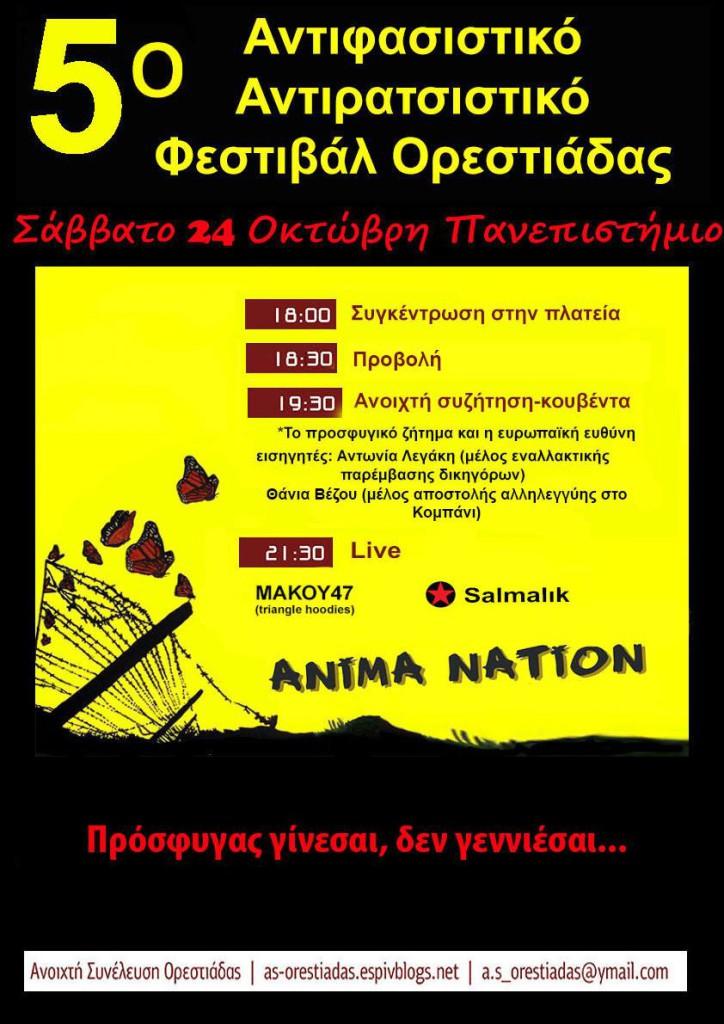 5ο Αντιρατσιστικό Φεστιβάλ Ορεστιάδας